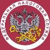 Налоговые инспекции, службы в Верхнем Мамоне